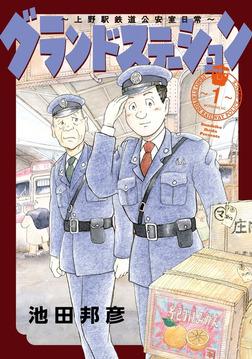 グランドステーション~上野駅鉄道公安室日常~(1)-電子書籍