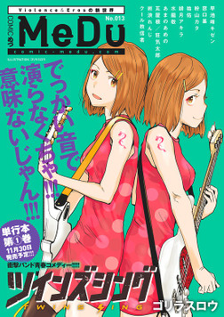 COMIC MeDu No.013-電子書籍