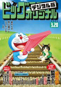 ビッグコミックオリジナル 2020年6号(2020年3月5日発売)