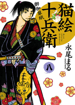 猫絵十兵衛~御伽草紙~(8)-電子書籍