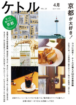 ケトル Vol.12  2013年4月発売号 [雑誌]-電子書籍