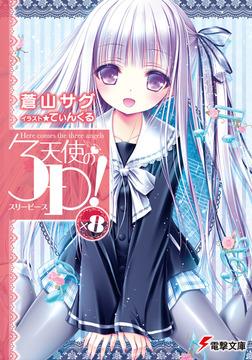 天使の3P!×8-電子書籍
