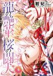 龍の艶華 桜の闘犬 第6話