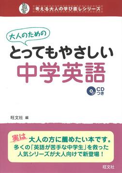大人のためのとってもやさしい中学英語(音声DL付)-電子書籍