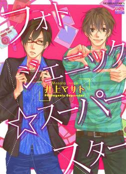 フォトジェニック☆スーパースター-電子書籍