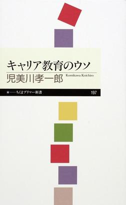 キャリア教育のウソ-電子書籍