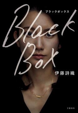 Black Box-電子書籍