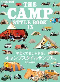 GO OUT特別編集 THE CAMP STYLE BOOK Vol.13-電子書籍