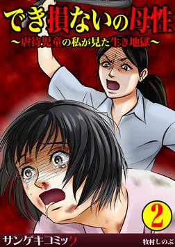 でき損ないの母性~虐待児童の私が見た生き地獄~2-電子書籍