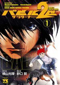 バビル2世 ザ・リターナー 1