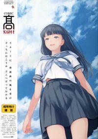 COMIC 高 Vol.10