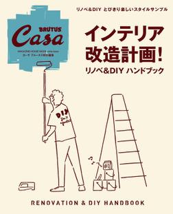 Casa BRUTUS特別編集 インテリア改造計画! リノベ&DIYハンドブック-電子書籍