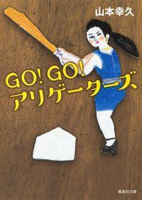 GO!GO!アリゲーターズ