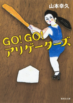 GO!GO!アリゲーターズ-電子書籍