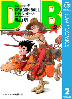 DRAGON BALL モノクロ版 2-電子書籍
