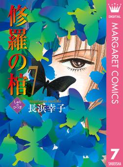 修羅の棺 7-電子書籍
