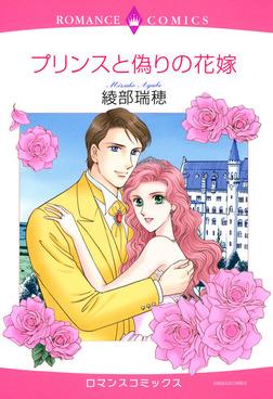 プリンスと偽りの花嫁-電子書籍