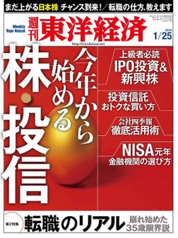 週刊東洋経済 2014年1月25日号-電子書籍