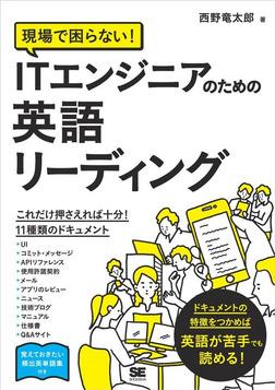 現場で困らない!ITエンジニアのための英語リーディング-電子書籍