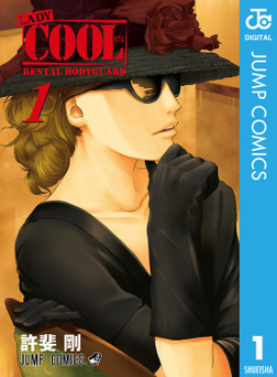 LADY COOL 1-電子書籍