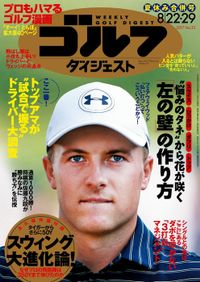 週刊ゴルフダイジェスト 2017/8/22・29合併号