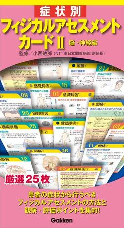 症状別フィジカルアセスメントカードⅡ ―脳・神経編-電子書籍
