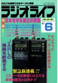 ラジオライフ 1987年 6月号