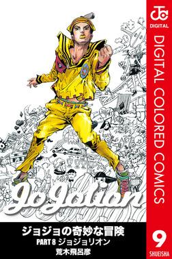 ジョジョの奇妙な冒険 第8部 カラー版 9-電子書籍