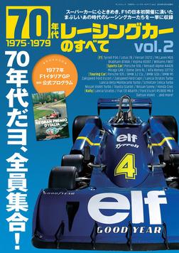 ニューモデル速報 歴代シリーズ 70年代レーシングカーのすべて Vol.2-電子書籍