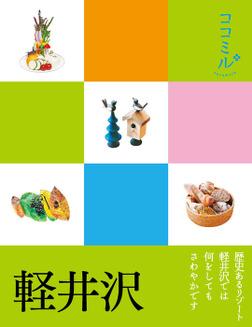 ココミル 軽井沢(2018年版)-電子書籍