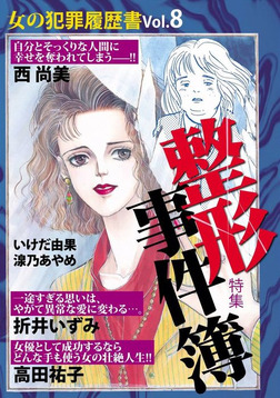 女の犯罪履歴書Vol.8 整形事件簿-電子書籍