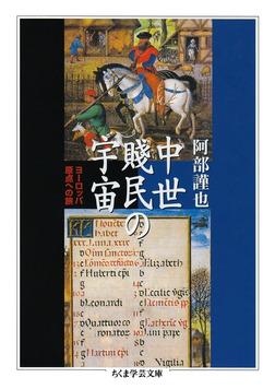 中世賤民の宇宙 ──ヨーロッパ原点への旅-電子書籍