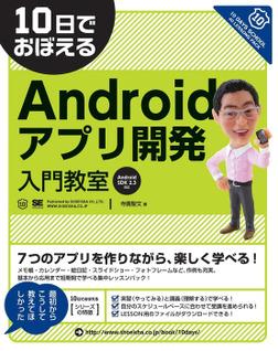 10日でおぼえるAndroidアプリ開発入門教室-電子書籍