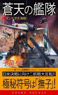 蒼天の艦隊[2]インド洋大海戦