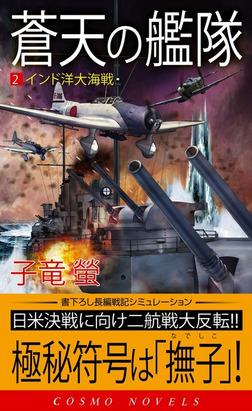 蒼天の艦隊[2]インド洋大海戦-電子書籍
