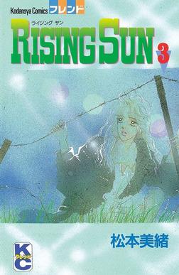 RISING  SUN(3)-電子書籍