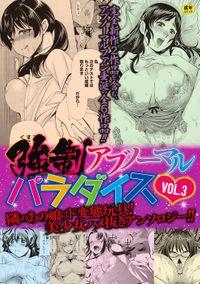強制アブノーマル・パラダイス vol3