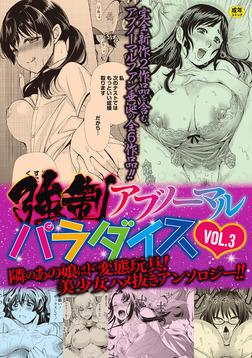強制アブノーマル・パラダイス vol3-電子書籍