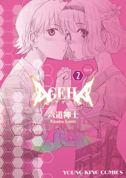 AGEHA (2)-電子書籍
