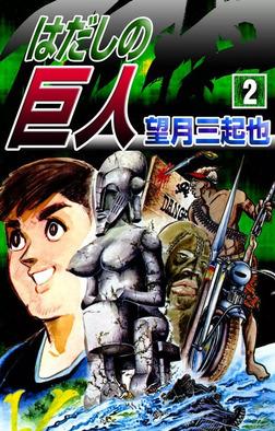 はだしの巨人 (2)-電子書籍