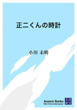 正二くんの時計-電子書籍