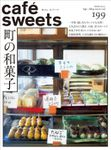 cafe-sweets vol.199
