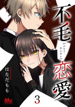不毛恋愛 3-電子書籍