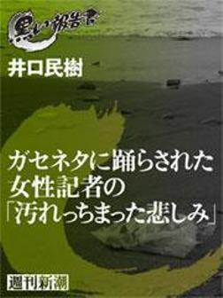 ガセネタに踊らされた女性記者の「汚れっちまった悲しみ」-電子書籍