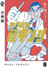 【分冊版】ヤブ医者薮ギンジ 8