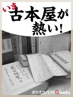 いま古本屋が熱い!-電子書籍