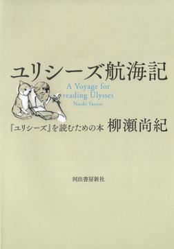 ユリシーズ航海記-電子書籍