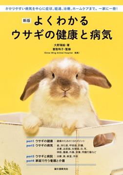 新版 よくわかるウサギの健康と病気-電子書籍