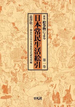 日本常民生活絵引 1-電子書籍
