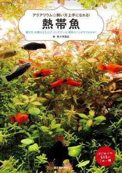 熱帯魚-電子書籍
